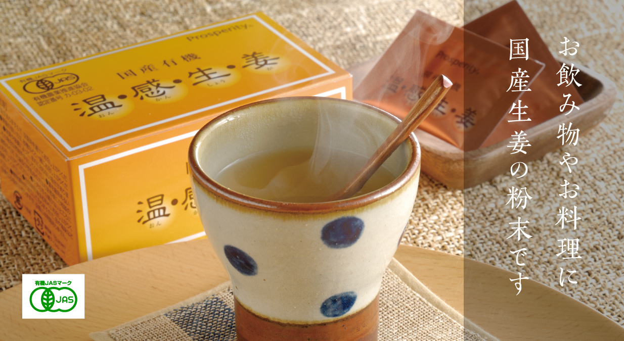 お飲み物やお料理に、国産有機の生姜粉末です