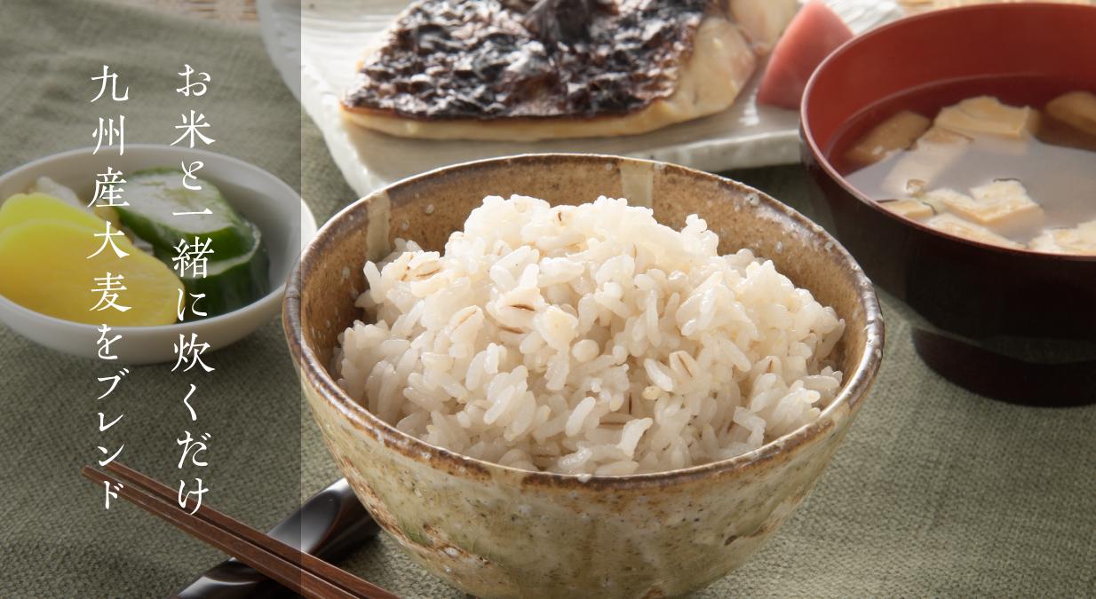 お米と一緒に炊くだけ! 九州産大麦をおいしくブレンド
