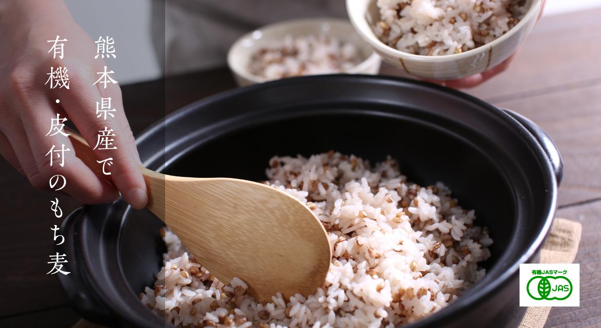 熊本県産で有機・皮付きのもち麦です
